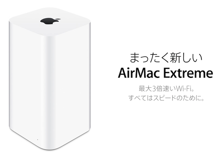 AirMacExtreme11ac