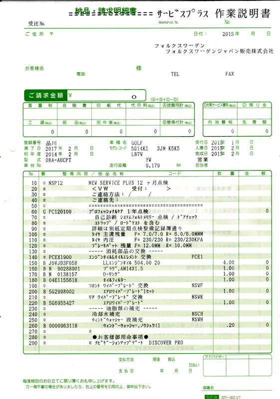 IMG_20150208_0003