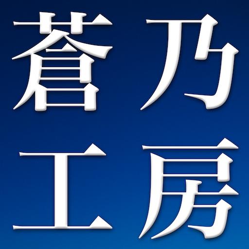 蒼乃工房アイコン512