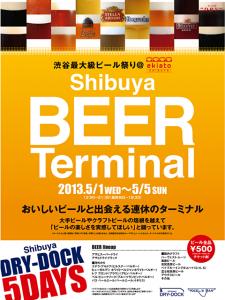 渋谷BeerTerminal