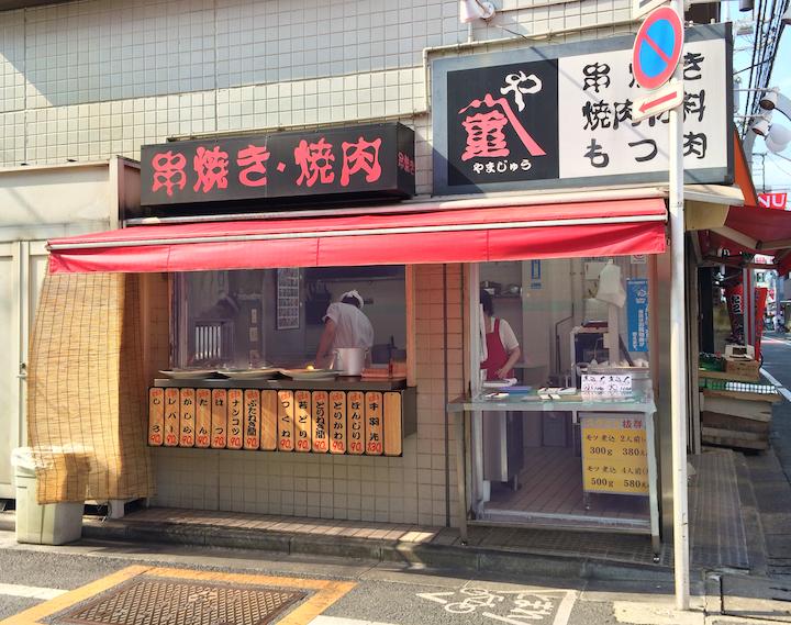 IMG_1521やまじゅう