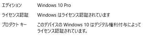 Windows10License
